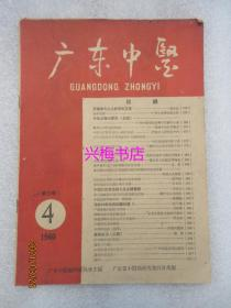广东中医:1960年第4期