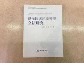 渤海区域环境管理立法研究
