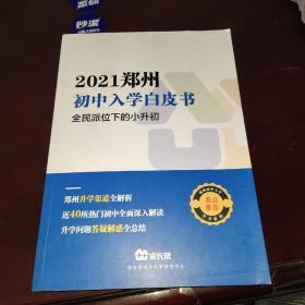 2021郑州初中入学白皮书