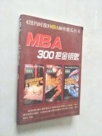 MBA 300 把金钥匙