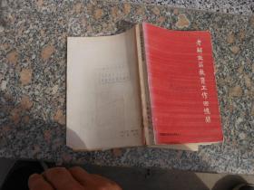 老解放区教育工作回忆录-中国现代教育史资料之一