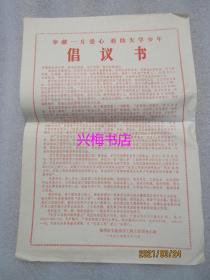 奉献一片爱心 救助失学少年倡议书——梅州市实施希望工程工作领导小组(1993年)