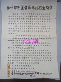 梅州市明星音乐学校招生简章