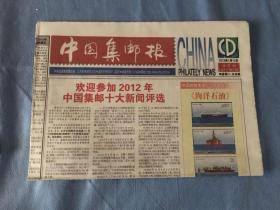中国集邮报 2013.5