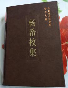 中国社会科学院学者文集 杨希枚