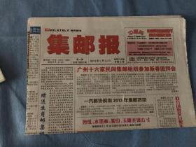 集邮报 2013.4