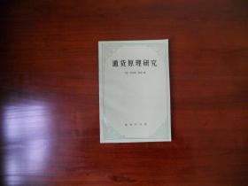 通货原理研究(印2400册)