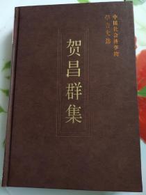 中国社会科学院学者文集 贺昌群