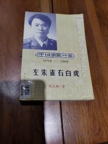 中国小说50强1978-2000:左朱雀右白虎