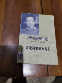 中国小说50强1978-2000:许茂和他的女儿们