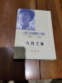 中国小说50强:八月之旅