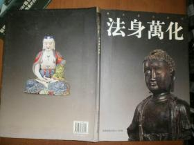 (长风2008秋季拍卖会)法身万化:佛像艺术图解
