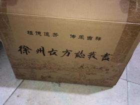 徐州古方志丛书[全10册,作者赵明奇馆长毛笔签名铃印]全品相原盒
