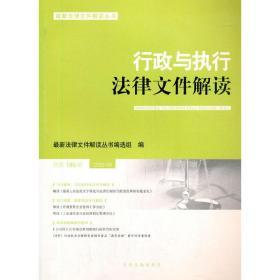 行政与执行法律文件解读·总第189辑(2020.09)
