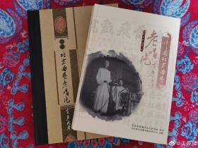 评书评话曲艺鼓曲唱词类书籍《中国北方曲艺老唱片有声大考》五十三张光盘加一本书