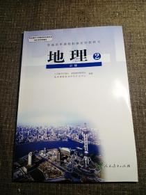 普通高等课程标准试验教科书  地理 必修2