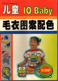 最新儿童毛衣编织系列2.儿童毛衣图案配色