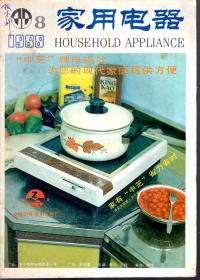 家用电器.1988年第8期总第72期
