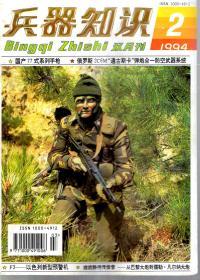 兵器知识.1994年第2、4期总第88、90期.2册合售