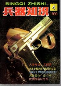 兵器知识.1999年第4期总第138期