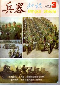 兵器知识.1982年第3、4、5、6期总第17、18、19、20期.总第4册合售