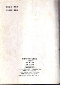 新编十万个为什么.动物朋友.图画本.
