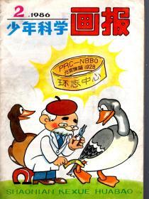 少年科学画报.1986年第2期
