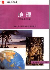 高级中学课本.地理(二年级第二学期)