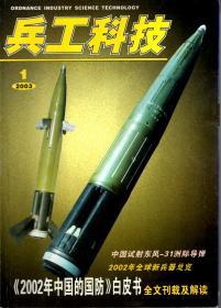兵工科技.2003年第1期