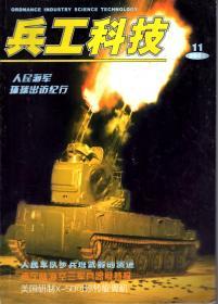 兵工科技.2002年第11、12期.2册合售