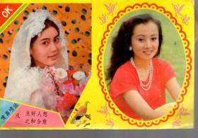 80年代明信片