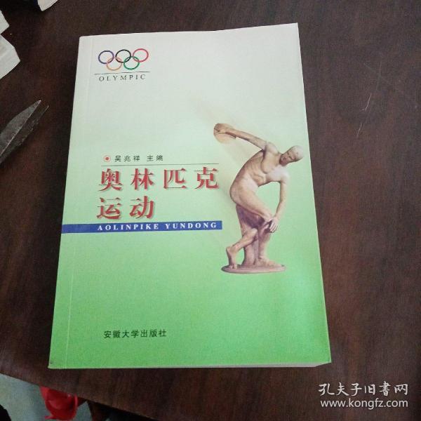 奥林匹克运动(修订版)