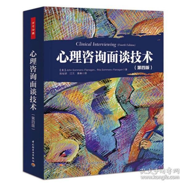 心理咨询面谈技术(第四版)