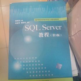 SQL Sever教程(第3版)/高等院校程序设计规划教材