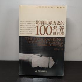 影响世界历史的100名著排行榜:人类思想史的一种读法