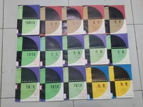 数理化自学丛书(第二版):15本和售(全套17册,缺物理第一、三册)