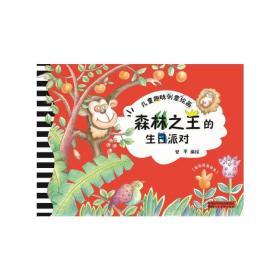 儿童趣味创意绘画 森林之王的生日派对 安平 人民教育出版社9787536832701正版全新图书籍Book