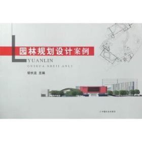 园林规划设计案例