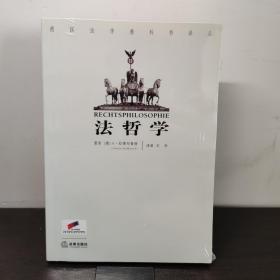 法哲学:德国法学教科书译丛