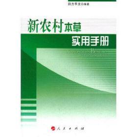 新农村本草实用手册—新农村实用手册系列(三)