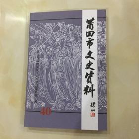 莆田市文史资料 40⋯品好如图.。印数少3千册