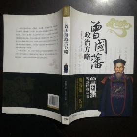 曾国藩智慧经典丛书:曾国藩政治方略