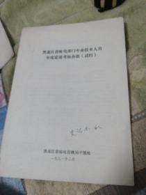 黑龙江省邮电部门专业技术人员年度定量考核办法(试行)