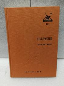 三联经典文库第二辑 日本的间谍 9787108047557