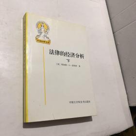法侓的经济分析【下册】