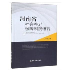 河南省社会养老保障制度研究