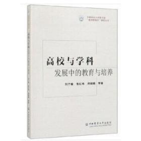 """高校与学科发展中的教育与培养/中国农业大学图书馆""""图书情报学""""研究丛书"""