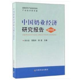 中国奶业经济研究报告(2018)