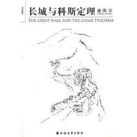 长城与科斯定理 正版图书 9787547602966 盛洪 著 上海远东出版社