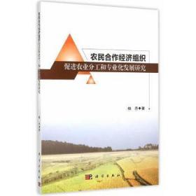 农民合作经济组织促进农业分工和专业化研究